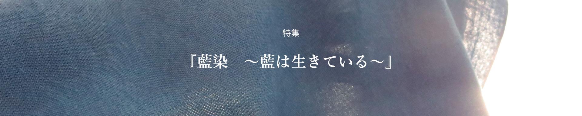 特集 藍染 ~藍は生きている~