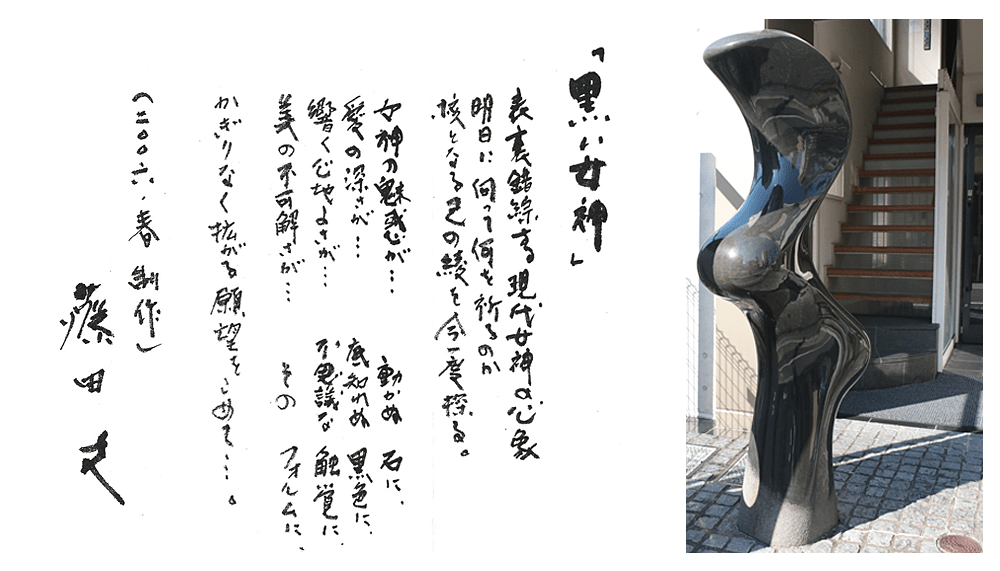 The black-stone Goddess Enomoto Co., Ltd.