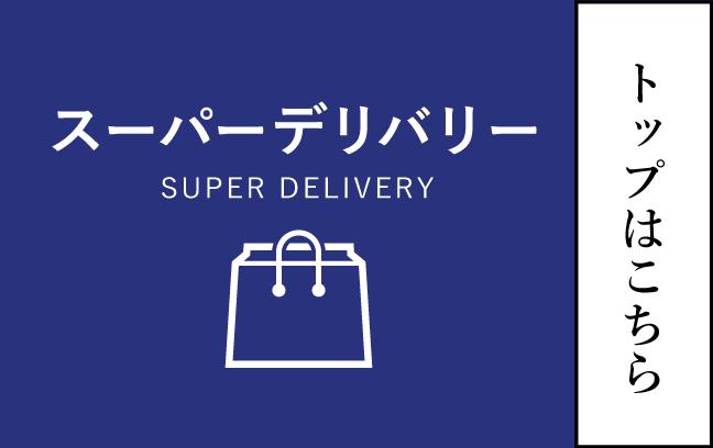 スーパーデリバリーIKS(榎本株式会社)