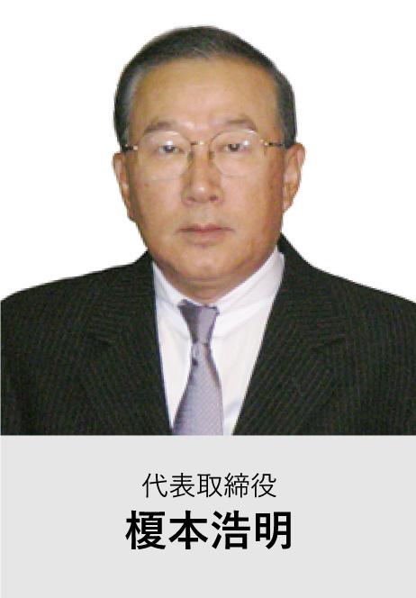 代表取締役 榎本浩明
